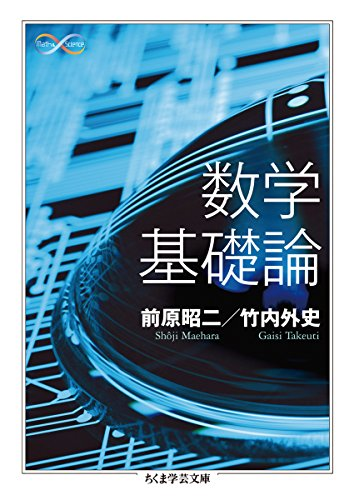 数学基礎論 (ちくま学芸文庫 マ 41-1 Math&Science)