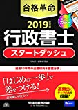 合格革命 行政書士 スタートダッシュ 2019年度 (合格革命 行政書士シリーズ)