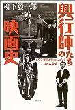 興行師たちの映画史 エクスプロイテーション・フィルム全史