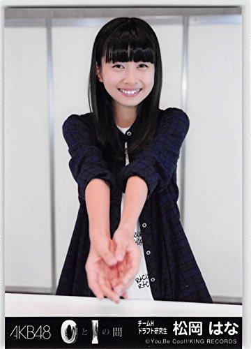 AKB48 公式生写真 0と1の間 劇場盤 【松岡はな】