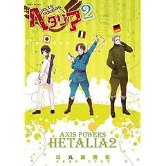 ヘタリア 2—Axis Powers