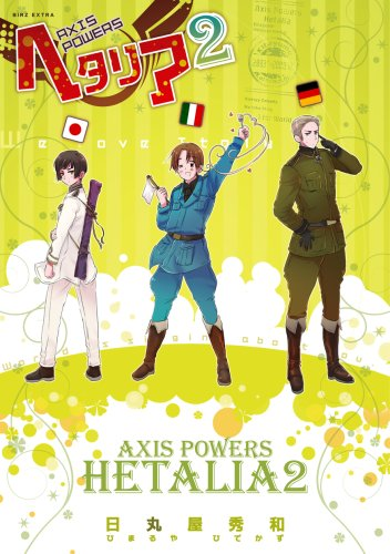 ヘタリア 2―Axis Powers (2) (BIRZ EXTRA)の詳細を見る