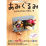 あみぐるみcollection〈VOL.7〉ユニークキャラもたくさん!全国から作家85人の作品が大集合!!