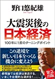 「大震災後の日本経済ーー100年に1度のターニングポイント」野口悠紀雄