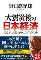 大震災後の日本経済ーー100年に1度のターニングポイント