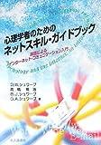 心理学者のためのネットスキル・ガイドブック―英語によるインターネット・コミュニケーション入門