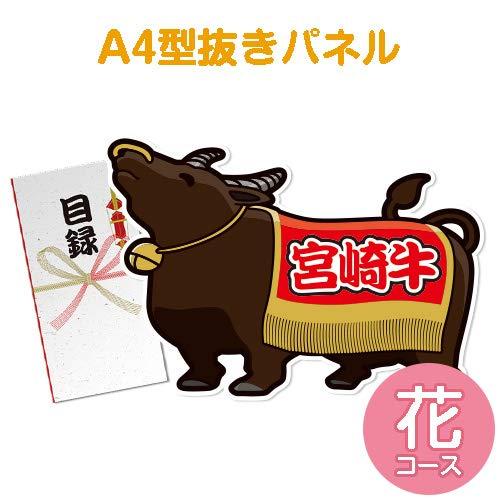 【パネもく!】特撰!宮崎牛 花コース(目録・A4型抜きパネル付)