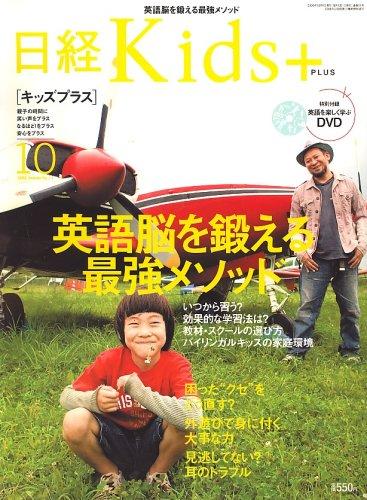 日経 Kids + (キッズプラス) 2006年 10月号 [雑誌]の詳細を見る