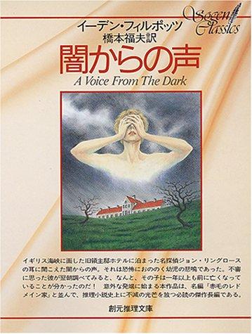 闇からの声 (創元推理文庫)の詳細を見る