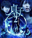 貞子3D2[DAXA-91538][Blu-ray/ブルーレイ] 製品画像