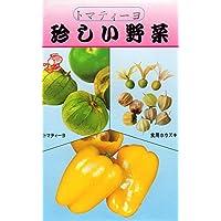 福種 食用ホオズキ トマティーヨ 野菜種