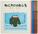 わにわにのえほんセット(5冊) (幼児絵本シリーズ)
