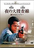 夜の大捜査線 霧のストレンジャー [DVD] 画像