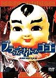 ブラッディ・ナイト・ア・ゴーゴー[DVD]