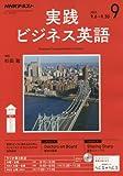 NHKラジオ 実践ビジネス英語 2017年9月号 [雑誌] (NHKテキスト)