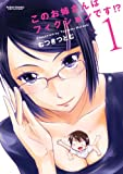 ★【100%ポイント還元】【Kindle本】このお姉さんはフィクションです!? : 1~3  (アクションコミックス)が特価!
