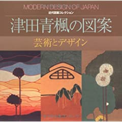津田青楓の図案―芸術とデザイン (近代図案コレクション)