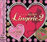 ランジェリー2(限定盤)