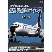 世界のエアライナー ワザあり!にっぽん 空飛ぶ離島のパイロット YS11 [DVD]