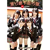 渡り廊下走り隊(AKB48) 2011年 カレンダー