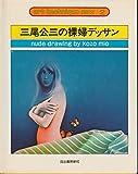三尾公三の裸婦デッサン (1977年) (アート・テクニック・ナウ〈2〉)