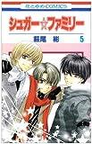 シュガー・ファミリー 第5巻 (花とゆめCOMICS)