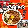 徳島ラーメン「やまきょう」(2食入・豚骨醤油スープ)【超人気ご当地ラーメン】お中元・お歳暮・ギフトにも★
