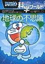 ドラえもん科学ワールド-地球の不思議- (ビッグ コロタン)