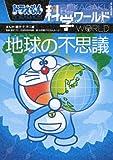 ドラえもん科学ワールド―地球の不思議 (ビッグ・コロタン)