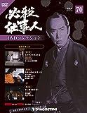 必殺仕事人DVDコレクション 70号 (必殺仕事人IV 第21話~第23話) [分冊百科] (DVD付)