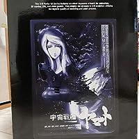 宇宙戦艦ヤマト Real Artwork 立体ポスター