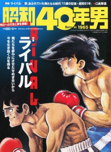 昭和40年男 Vol.13 2012年 06月号 [雑誌]の詳細を見る