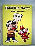 「日本国憲法」なのだ! (1983年)