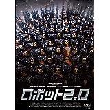 ロボット2.0 [DVD]