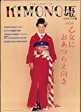 KIMONO姫 2 おあつらえ編 (Shodensha mook) 画像
