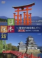 日本探訪 ~歴史の地を旅して~ 第二巻 【厳島神社/松本城編】 [DVD] DTWC-50002