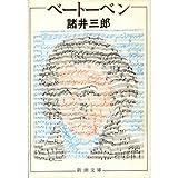 ベートーベン―不滅の芸術と楽聖の生涯 (新潮文庫)