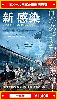 『新感染 ファイナル・エクスプレス』映画前売券(一般券)(ムビチケEメール送付タイプ)