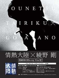 情熱大陸×綾野剛 プレミアム・エディション [Blu-ray]
