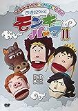 西遊記外伝 モンキーパーマ 2 DVD-BOX通常版
