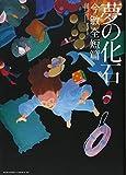 夢の化石 今敏全短篇  / 今 敏 のシリーズ情報を見る