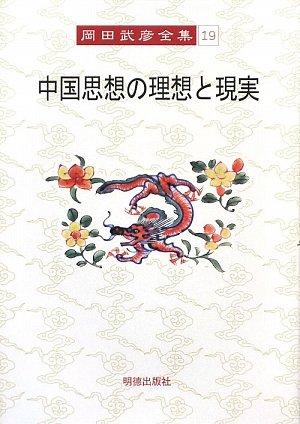 岡田武彦全集 19 中国思想の理想と現実