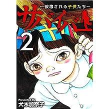 サバイバー~破壊される子供たち~分冊版 2話 (まんが王国コミックス)