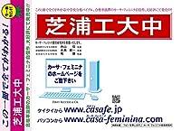 芝浦工業大学中学校【東京都】 予想問題集A1