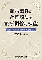離婚事件の合意解決と家事調停の機能 韓国、台湾、日本の比較を通じて