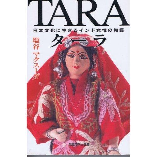 ターラ—日本文化に生きるインド女性の物語