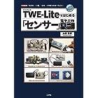 TWE‐Liteではじめる「センサー」電子工作―「加速度」「位置」「温度」の情報を無線で飛ばす! (I・O BOOKS)