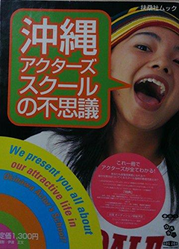 沖縄アクターズスクールの不思議 (扶桑社ムック)
