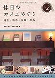 休日のカフェめぐり埼玉・栃木・茨城・群馬2