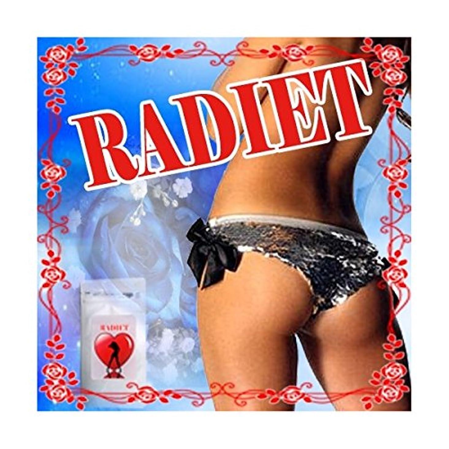 ほめるアウター吐き出すRADIET-ラディエット-